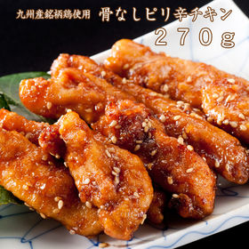 【270g×5パック】九州産銘柄鶏使用 特製骨なしピリ辛チキ...