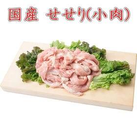 【2kg】国産 せせり 小肉