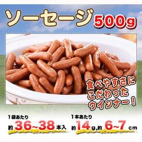 【 500g×3セット】ソーセージ(1セット 約36~38本...