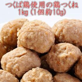 【1kg×2セット】つくば鶏使用の鶏つくね 1個約10g(国...