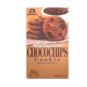 【12枚×20個】チョコチップクッキー
