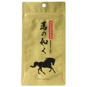 元気の源・馬の如く(40粒)(栄養機能性食品)