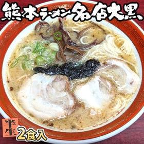 【2食】大黒ラーメン 熊本豚骨