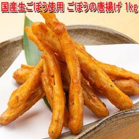 【1kg 】ごぼうの唐揚げ(国産 生ごぼう使用)