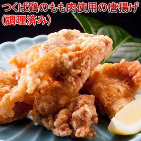 【200g×5パック】唐揚げ(調理済み)つくば鶏のもも肉使用