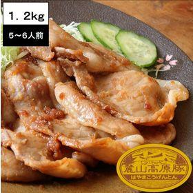 【1.2kg(2種×3セット)】ブランド豚 麓山高原豚 焼肉...