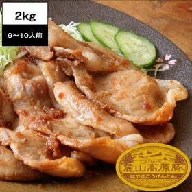【2kg(2種×5セット)】ブランド豚 麓山高原豚 焼肉 セ...