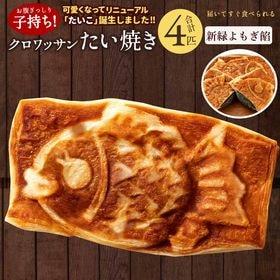 【4匹入】クロワッサンたい焼き(新緑よもぎ餡)