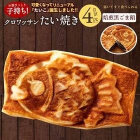 【4匹入】クロワッサンたい焼き(焙煎黒ごま餡)