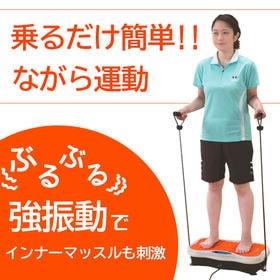 【1000円OFFクーポン付】振動マシン