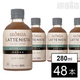 【48本】ジョージア ラテニスタ ビターラテ 280mlPE...