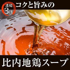 【200ml×2パック】比内地鶏スープ (1パック濃縮3倍 ...