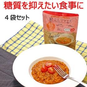 【計800g(200g×4袋)】低糖質 ダイエット リゾット...