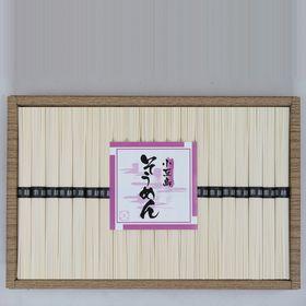 【2000g(50gx40)】小豆島そうめん