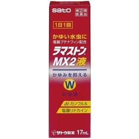【指定第2類医薬品】ラマストンmX2液 17ml
