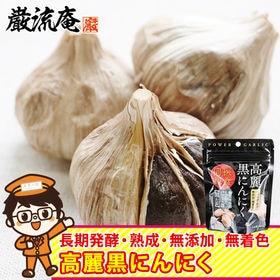 【1パック】発酵熟成黒ニンニク(無添加・無着色)