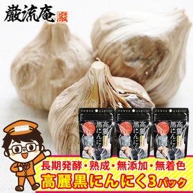 【3パック】発酵熟成黒ニンニク (無添加・無着色)