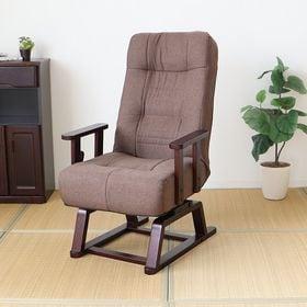 【BR】 座面ポケットコイル 回転式高座椅子 組立品