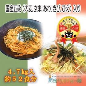 【お徳用4.7kg(約52食入り)】手延べ徳用五穀パスタ