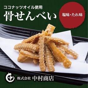 【合計30g×5袋】国産うなぎ使用 骨せんべい塩味・たれ味セ...
