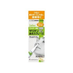 【第2類医薬品】 ザジテンAL鼻炎スプレーα 7ml 処方薬...