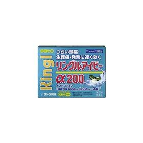 【指定第2類医薬品】 リングルアイビーα200(12cp)
