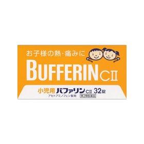 【第2類医薬品】 小児用バファリンC II(32錠)