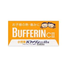 【第2類医薬品】 小児用バファリンC II(48錠)