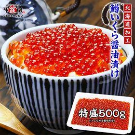 【500g(約6人前)】小粒特選 鱒いくら醤油漬け