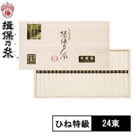 【計1200g(50g×24束)】手延素麺 揖保乃糸 ひね特...