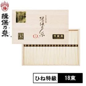 【計900g(50g×18束)】手延素麺 揖保乃糸 ひね特級