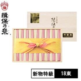 【計900g(50g×18束)】手延素麺 揖保乃糸 新物特級