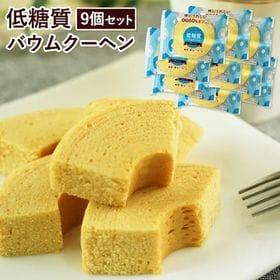 【約45g×9個】低糖質バウムクーヘン(プレーン)
