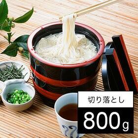 【800g】稲庭古来うどん 切り落とし(形不揃い含む)