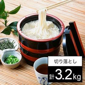 【800g×4袋セット】大容量3.2kg稲庭古来うどん 切り...
