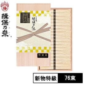 【計3800g(50g×76束)】手延素麺 揖保乃糸 新物特...