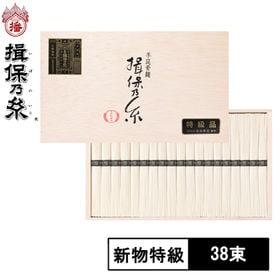 【計1900g(50g×38束)】手延素麺 揖保乃糸 新物特...