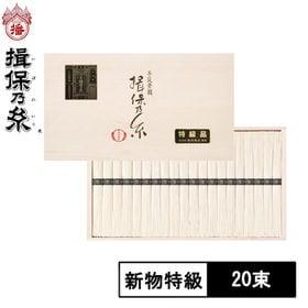 【計1000g(50g×20束)】手延素麺 揖保乃糸 新物特...
