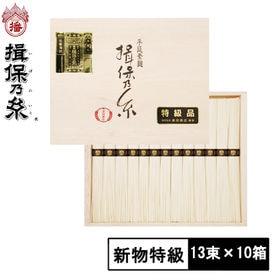 【計6500g(50g×13束×10箱)】手延素麺 揖保乃糸...