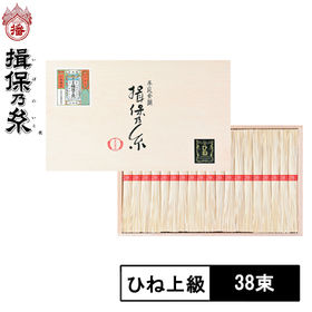 【計1900g(50g×38束)】手延素麺 揖保乃糸 ひね上...