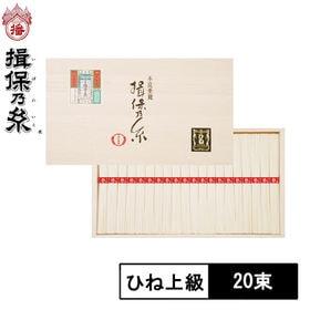 【計1000g(50g×20束)】手延素麺 揖保乃糸 ひね上...