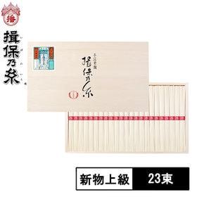 【計1150g(50g×23束)】手延素麺 揖保乃糸 新物上...