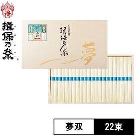 【計1100g(50g×22束)】手延素麺 揖保乃糸 夢双