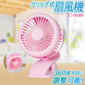 【ピンク】クリップ式扇風機 | 扇風機 卓上 ミニ扇風機 クリップ式
