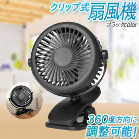 【ブラック】クリップ式扇風機 | 扇風機 卓上 ミニ扇風機 クリップ式