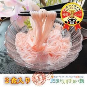 【2食】【200g(200g×1袋)】手延べ潤生長桜そうめん...
