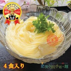 【4食】【200g(200g×2袋)】手延べ潤生柚子そうめん...