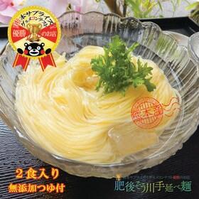 【2食】【200g(200g×1袋)】手延べ潤生柚子そうめん...