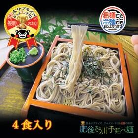【200g(200g×2袋)】手延べ潤生そば(4食入り)