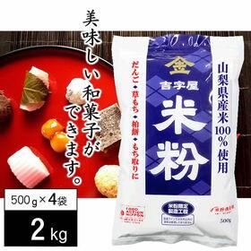 【2kg(500gx4袋)】金 吉字屋 米粉 (山梨県産 上...
